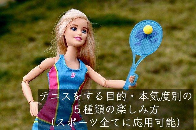 テニスをする目的・本気度別の楽しみ方5選