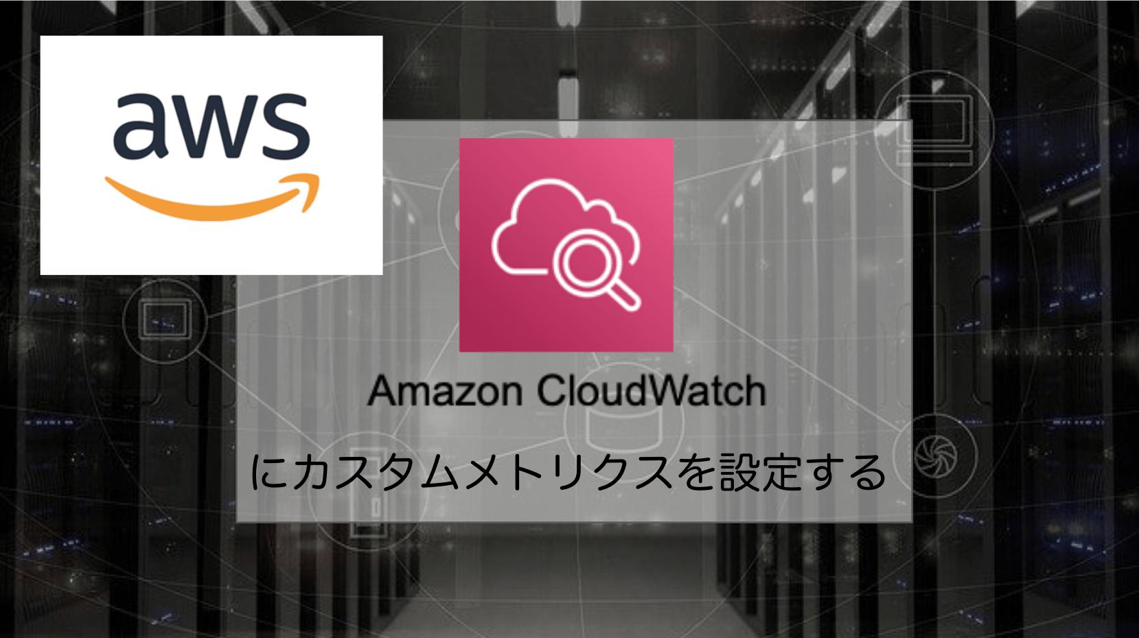 Amazon CloudWatchにカスタムメトリクスを設定する