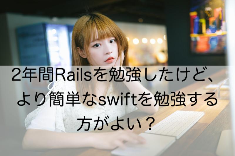 2年間Railsを勉強したけど、より簡単なswiftを勉強する方がよい?